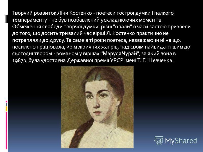 Творчий розвиток Ліни Костенко - поетеси гострої думки і палкого темпераменту - не був позбавлений ускладнюючих моментів. Обмеження свободи творчої думки, різні