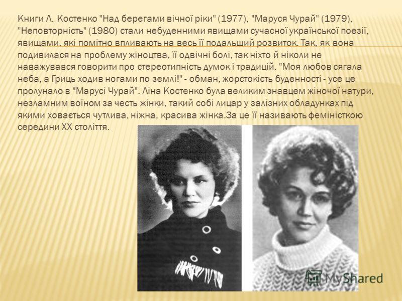 Книги Л. Костенко