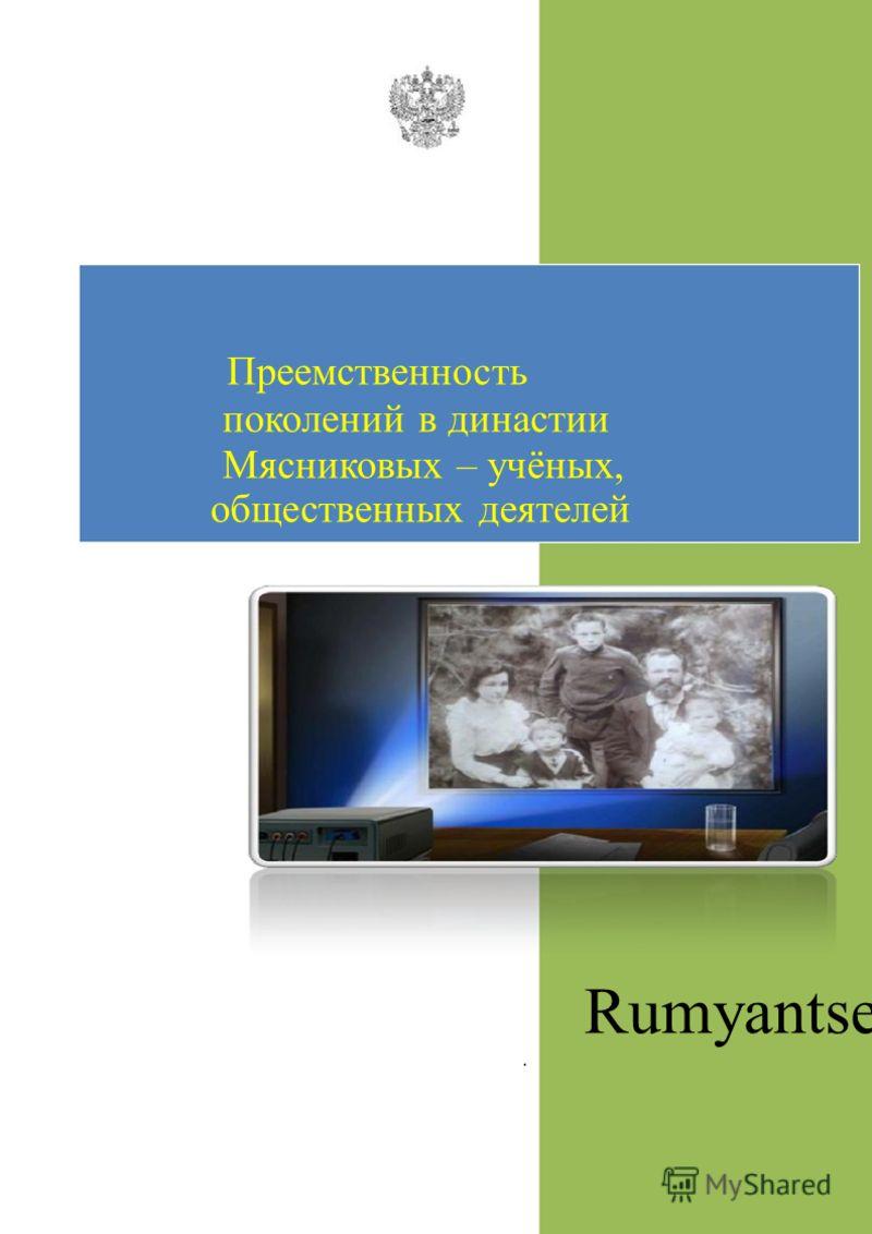 Преемственность поколений в династии Мясниковых – учёных, общественных деятелей Rumyantsev V. A.