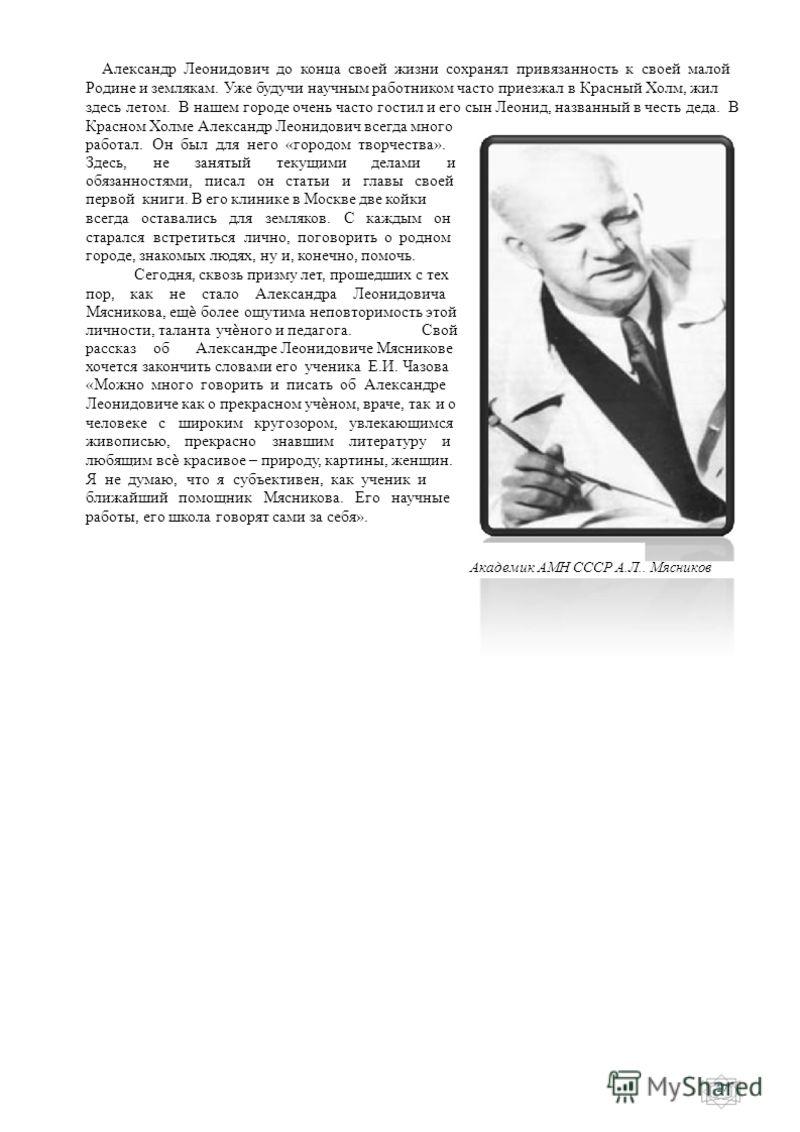 Александр Леонидович до конца своей жизни сохранял привязанность к своей малой Родине и землякам. Уже будучи научным работником часто приезжал в Красный Холм, жил здесь летом. В нашем городе очень часто гостил и его сын Леонид, названный в честь деда