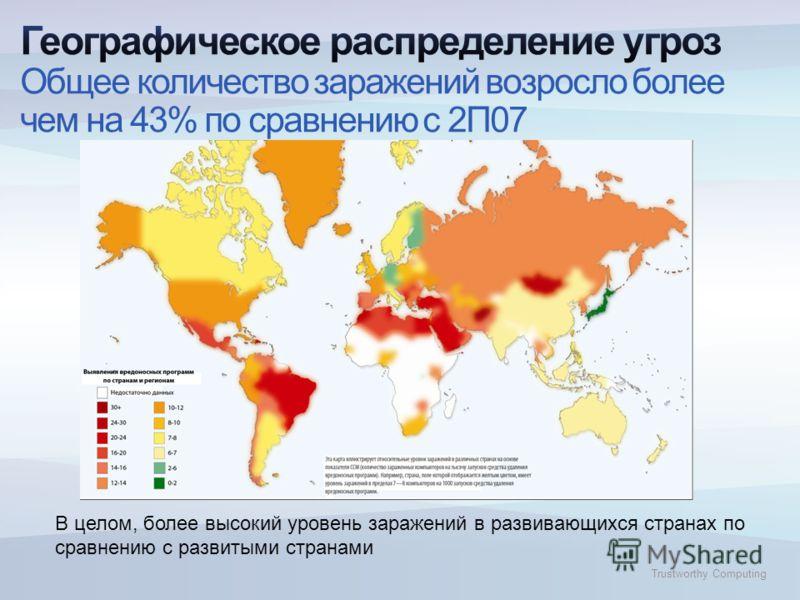Trustworthy Computing В целом, более высокий уровень заражений в развивающихся странах по сравнению с развитыми странами