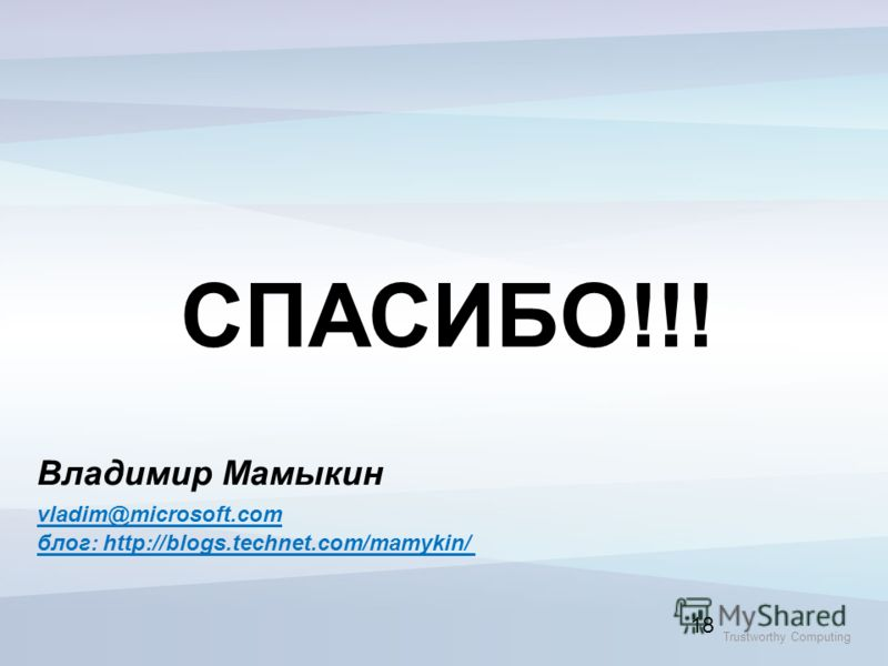 Trustworthy Computing 18 СПАСИБО!!! Владимир Мамыкин vladim@microsoft.com блог: http://blogs.technet.com/mamykin/