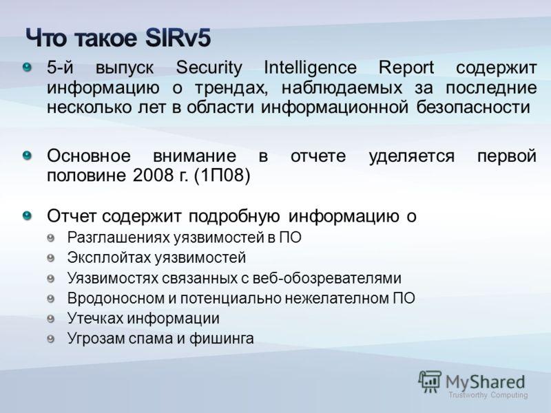 Trustworthy Computing 5-й выпуск Security Intelligence Report содержит информацию о трендах, наблюдаемых за последние несколько лет в области информационной безопасности Основное внимание в отчете уделяется первой половине 2008 г. (1П08) Отчет содерж