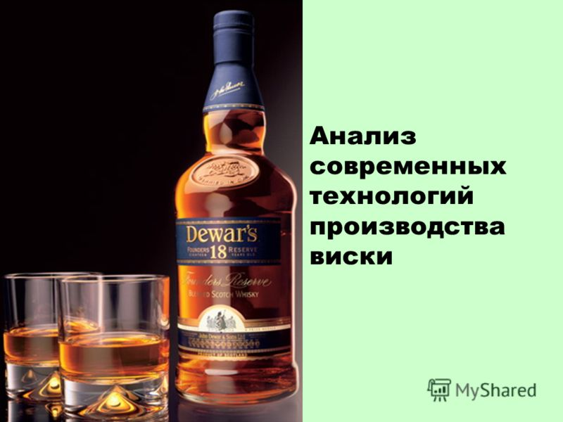 Анализ современных технологий производства виски