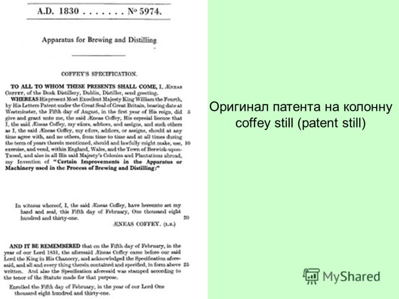 Оригинал патента на колонну coffey still (patent still)