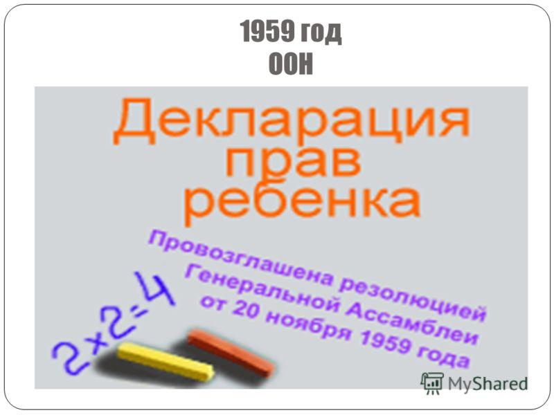 1959 год ООН