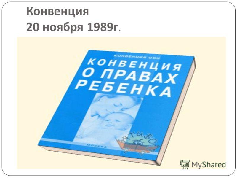 Конвенция 20 ноября 1989 г.