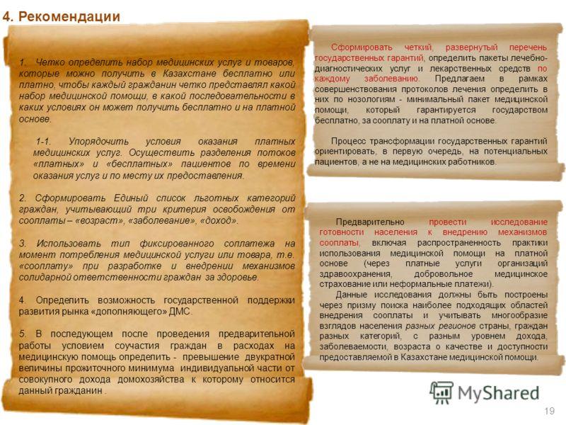 19 1.Четко определить набор медицинских услуг и товаров, которые можно получить в Казахстане бесплатно или платно, чтобы каждый гражданин четко представлял какой набор медицинской помощи, в какой последовательности в каких условиях он может получить