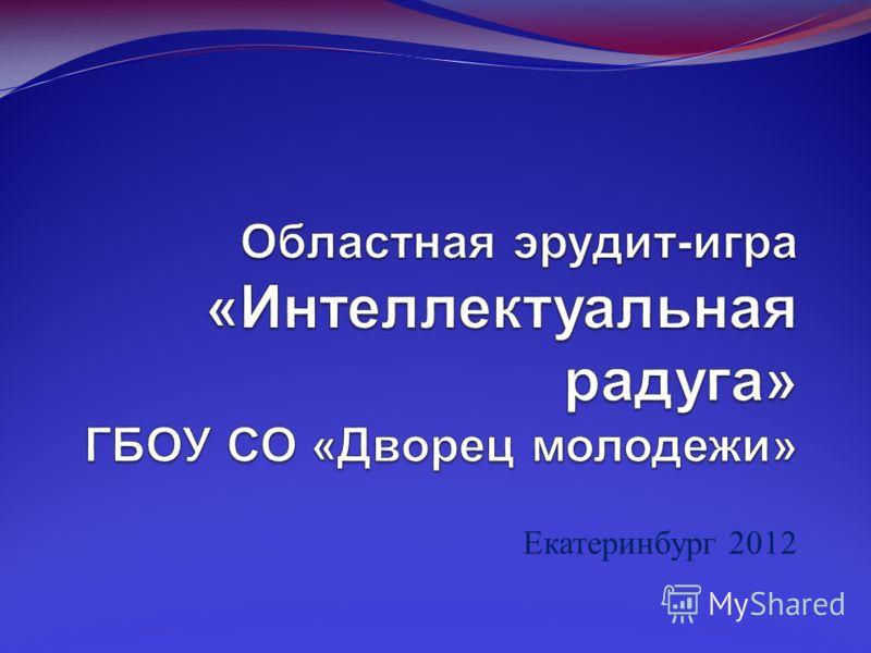 Екатеринбург 2012
