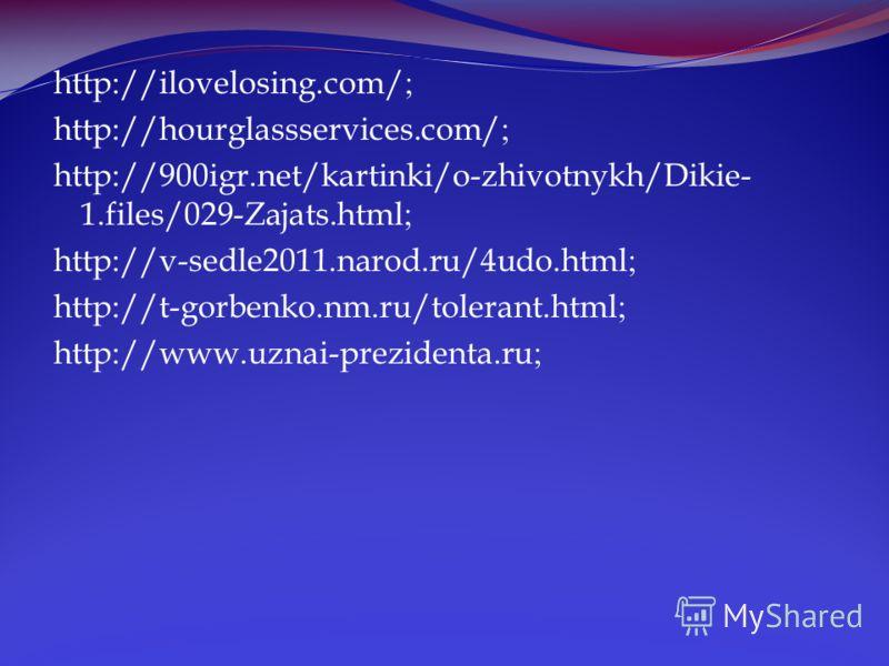 http://ilovelosing.com/; http://hourglassservices.com/; http://900igr.net/kartinki/o-zhivotnykh/Dikie- 1.files/029-Zajats.html; http://v-sedle2011.narod.ru/4udo.html; http://t-gorbenko.nm.ru/tolerant.html; http://www.uznai-prezidenta.ru;