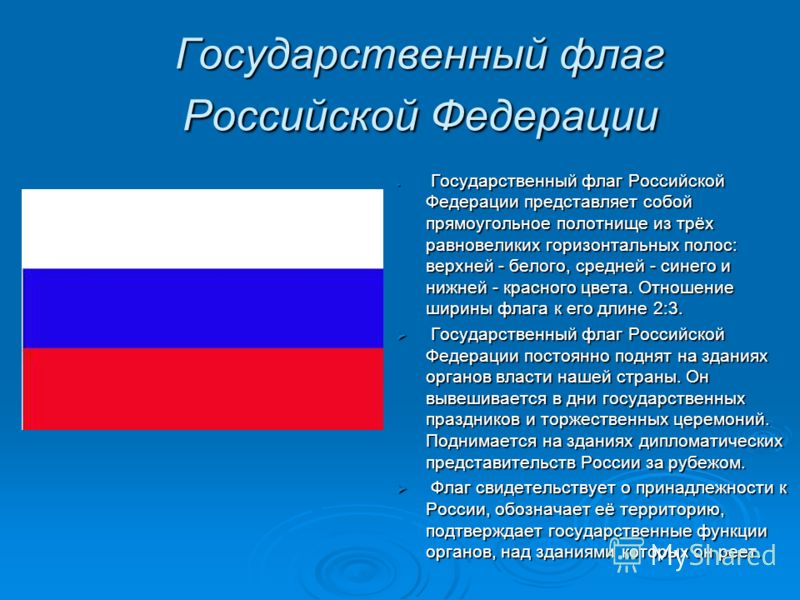 Государственный флаг Российской Федерации Государственный флаг Российской Федерации представляет собой прямоугольное полотнище из трёх равновеликих горизонтальных полос: верхней - белого, средней - синего и нижней - красного цвета. Отношение ширины ф