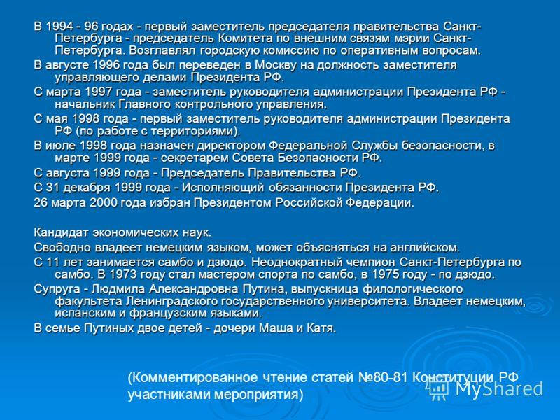 В 1994 - 96 годах - первый заместитель председателя правительства Санкт- Петербурга - председатель Комитета по внешним связям мэрии Санкт- Петербурга. Возглавлял городскую комиссию по оперативным вопросам. В августе 1996 года был переведен в Москву н