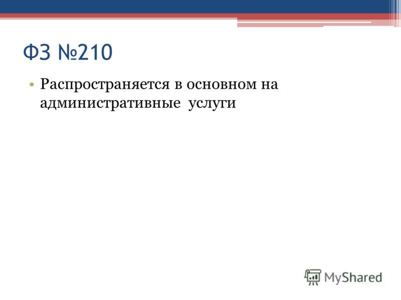ФЗ 210 Распространяется в основном на административные услуги