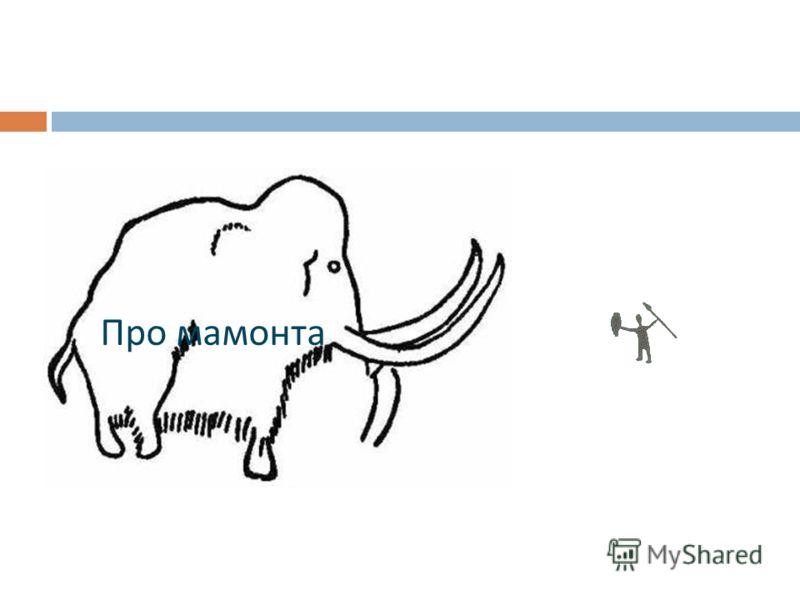 Про мамонта