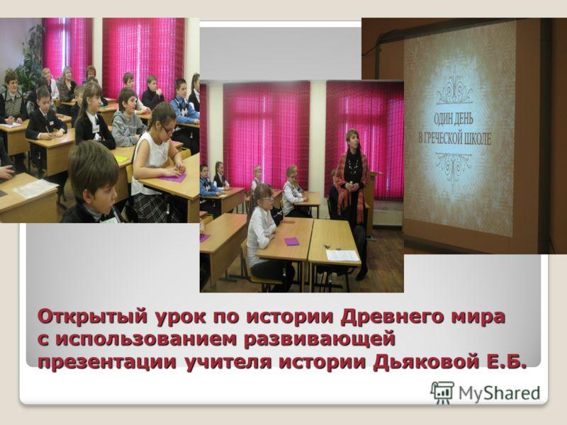 Открытый урок по истории Древнего мира с использованием развивающей презентации учителя истории Дьяковой Е.Б.