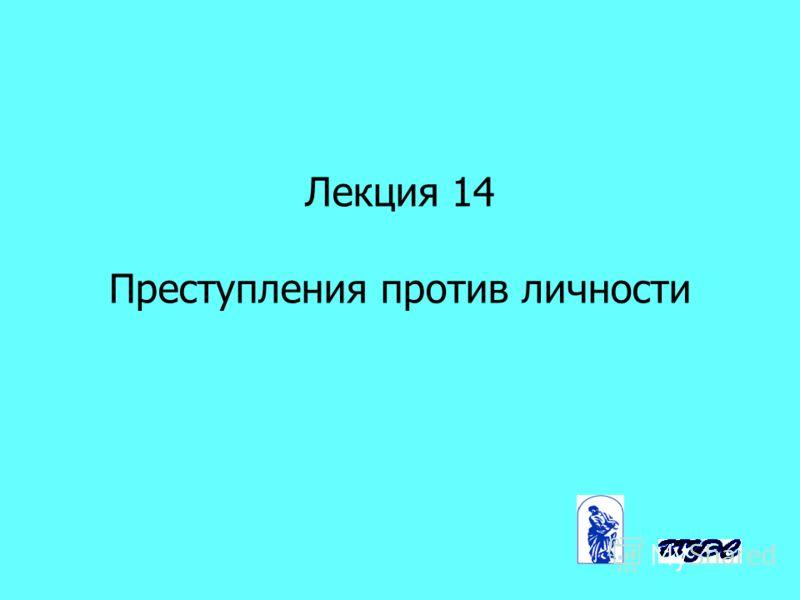 Лекция 14 Преступления против личности