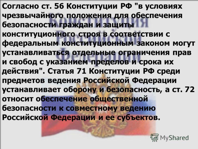 Согласно ст. 56 Конституции РФ