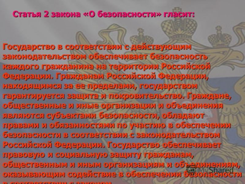Государство в соответствии с действующим законодательством обеспечивает безопасность каждого гражданина на территории Российской Федерации. Гражданам Российской Федерации, находящимся за ее пределами, государством гарантируется защита и покровительст