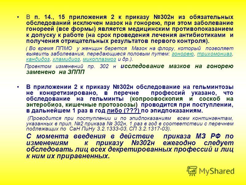 В п. 14., 15 приложения 2 к приказу 302н из обязательных обследований исключен мазок на гонорею, при этом заболевание гонореей (все формы) является медицинским противопоказанием к допуску к работе (на срок проведения лечения антибиотиками и получения