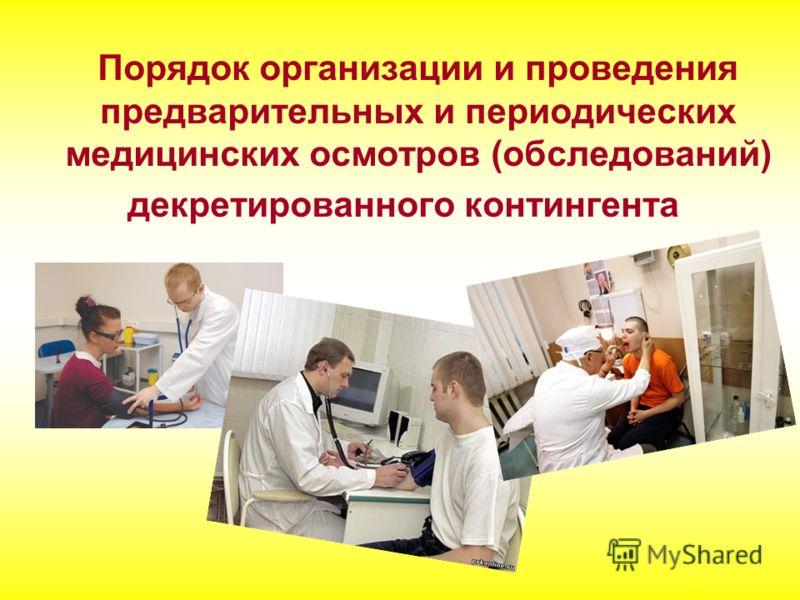 Порядок организации и проведения предварительных и периодических медицинских осмотров (обследований) декретированного контингента