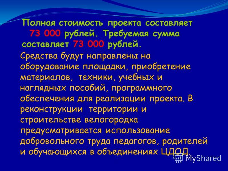 Полная стоимость проекта составляет 73 000 рублей. Требуемая сумма составляет 73 000 рублей. Средства будут направлены на оборудование площадки, приобретение материалов, техники, учебных и наглядных пособий, программного обеспечения для реализации пр