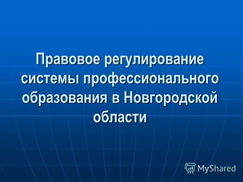 Правовое регулирование системы профессионального образования в Новгородской области