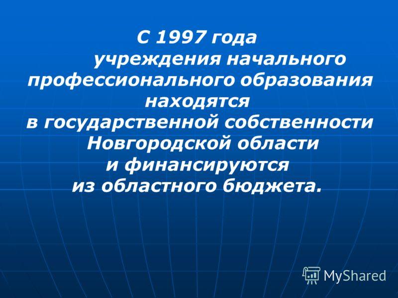 С 1997 года учреждения начального профессионального образования находятся в государственной собственности Новгородской области и финансируются из областного бюджета.