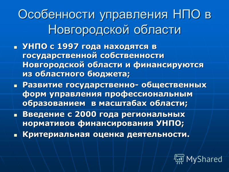 Особенности управления НПО в Новгородской области УНПО с 1997 года находятся в государственной собственности Новгородской области и финансируются из областного бюджета; УНПО с 1997 года находятся в государственной собственности Новгородской области и