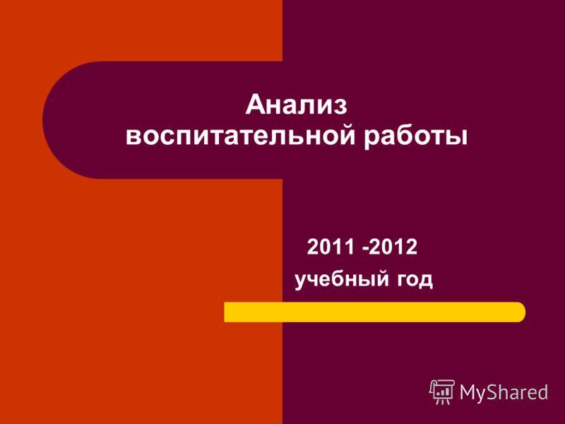2011 -2012 учебный год Анализ воспитательной работы