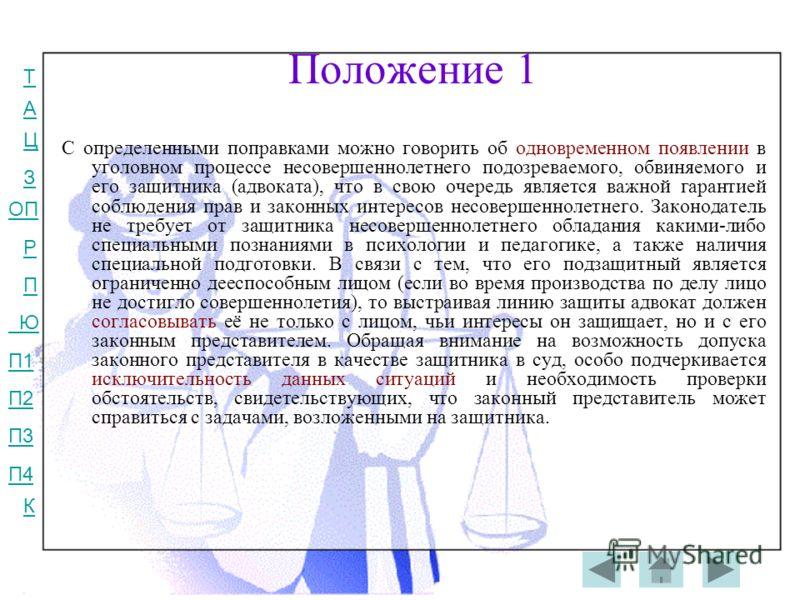 Т А Ц З ОП Р П Ю П1 П2 П3 П4 К Положение 1 С определенными поправками можно говорить об одновременном появлении в уголовном процессе несовершеннолетнего подозреваемого, обвиняемого и его защитника (адвоката), что в свою очередь является важной гарант
