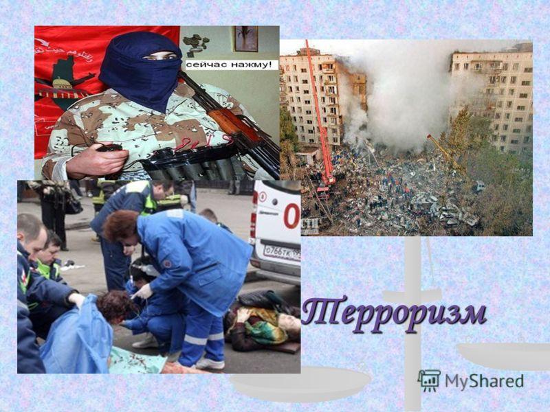 Терроризм Терроризм