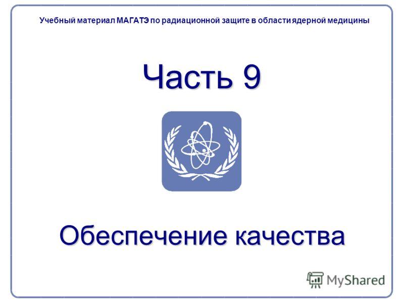 Часть 9 Обеспечение качества Учебный материал МАГАТЭ по радиационной защите в области ядерной медицины