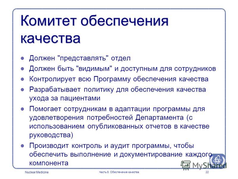 Nuclear Medicine Часть 9. Обеспечение качества22 Комитет обеспечения качества l l Должен