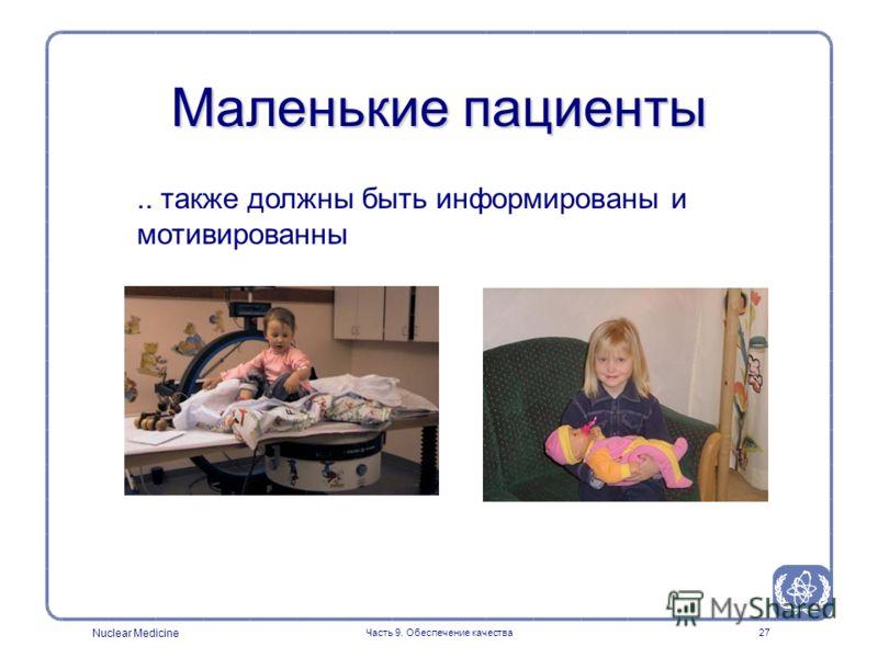 Nuclear Medicine Часть 9. Обеспечение качества27 Маленькие пациенты.. также должны быть информированы и мотивированны