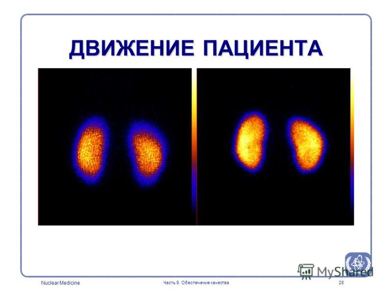 Nuclear Medicine Часть 9. Обеспечение качества28 ДВИЖЕНИЕ ПАЦИЕНТА