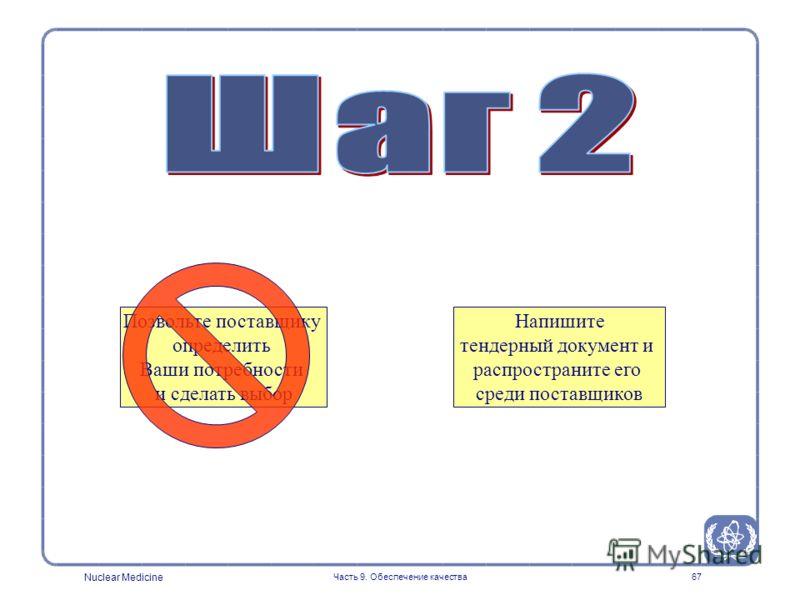Nuclear Medicine Часть 9. Обеспечение качества67 Позвольте поставщику определить Ваши потребности и сделать выбор Напишите тендерный документ и распространите его среди поставщиков