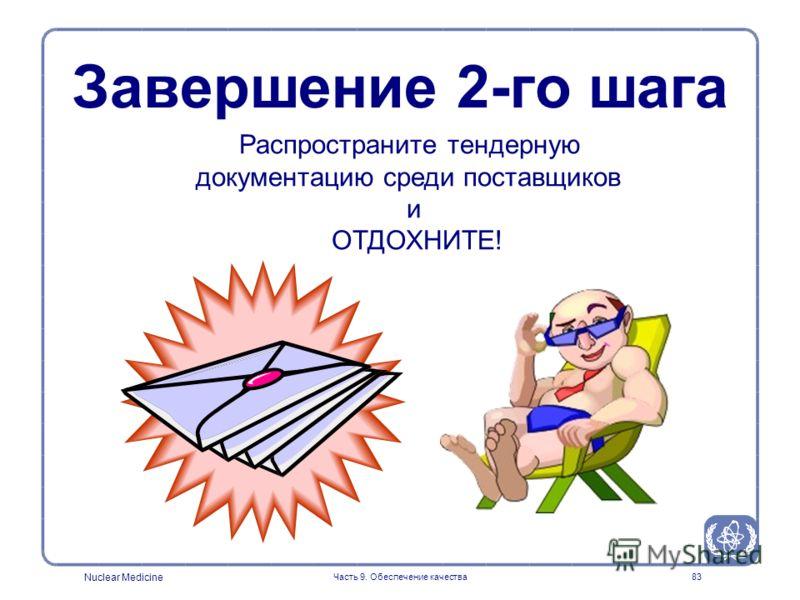 Nuclear Medicine Часть 9. Обеспечение качества83 Распространите тендерную документацию среди поставщиков и ОТДОХНИТЕ! Завершение 2-го шага