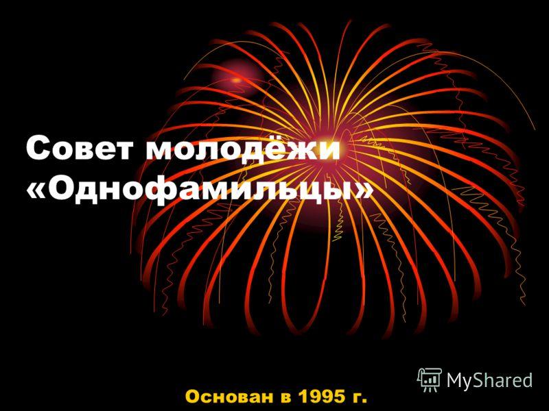 Совет молодёжи «Однофамильцы» Основан в 1995 г.