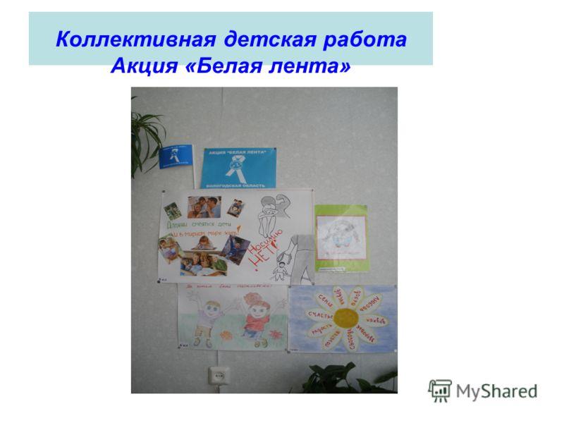 Коллективная детская работа Акция «Белая лента»
