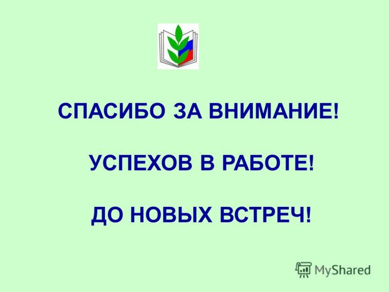 Главные правовые инспекторы труда территориальных организаций Профсоюза Российской Федерации