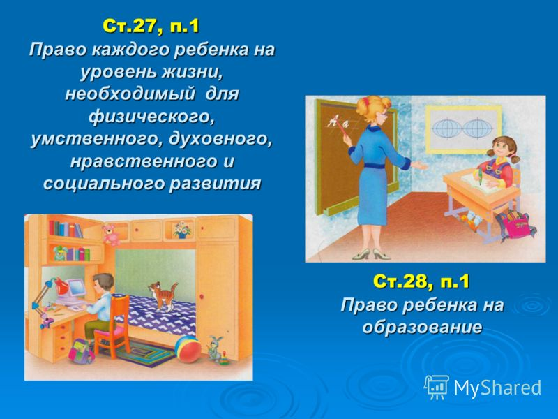 Ст.27, п.1 Право каждого ребенка на уровень жизни, необходимый для физического, умственного, духовного, нравственного и социального развития Ст.28, п.1 Право ребенка на образование