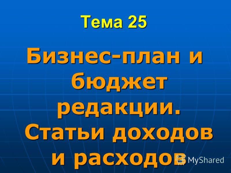 Тема 25 Бизнес-план и бюджет редакции. Статьи доходов и расходов