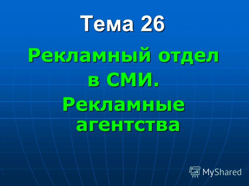 Тема 26 Рекламный отдел в СМИ. Рекламные агентства