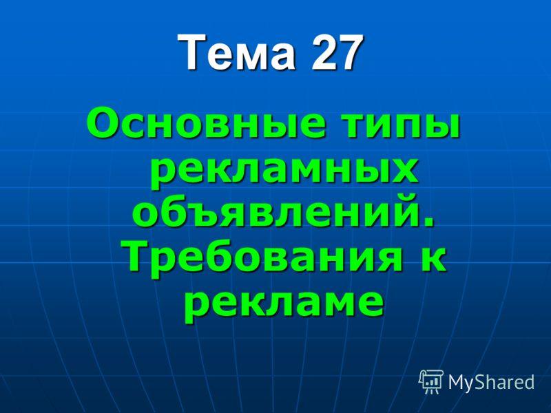 Тема 27 Основные типы рекламных объявлений. Требования к рекламе