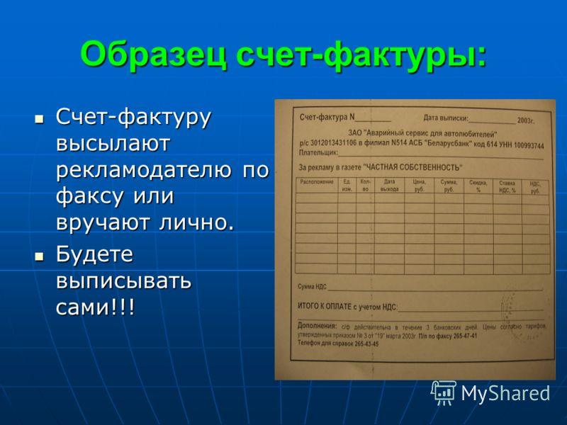 Образец счет-фактуры: Счет-фактуру высылают рекламодателю по факсу или вручают лично. Счет-фактуру высылают рекламодателю по факсу или вручают лично. Будете выписывать сами!!! Будете выписывать сами!!!
