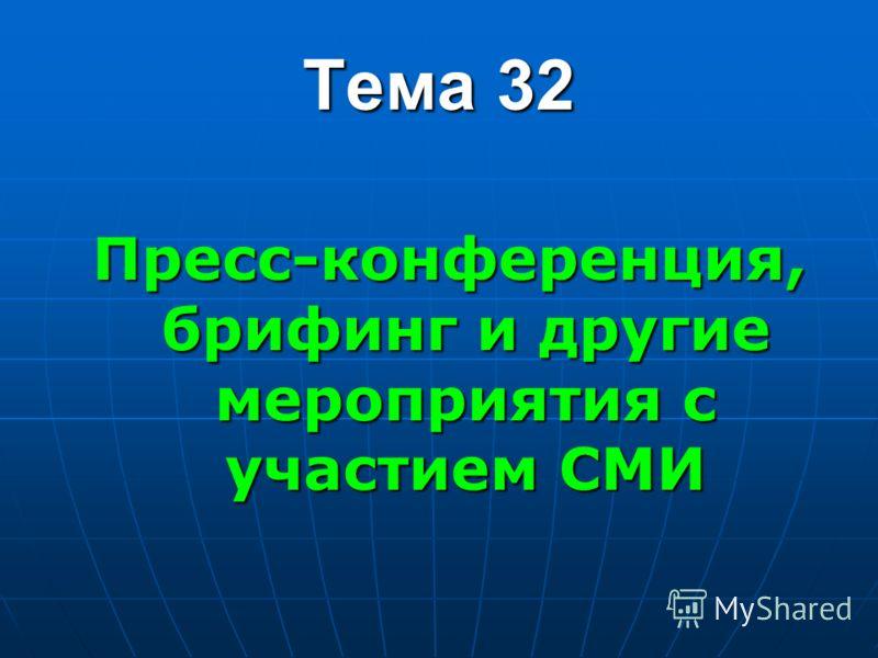 Тема 32 Пресс-конференция, брифинг и другие мероприятия с участием СМИ