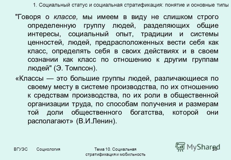 ВГУЭС СоциологияТема 10. Социальная стратификация и мобильность 25