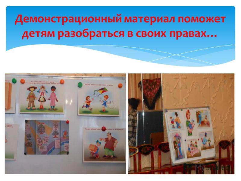 Демонстрационный материал поможет детям разобраться в своих правах…