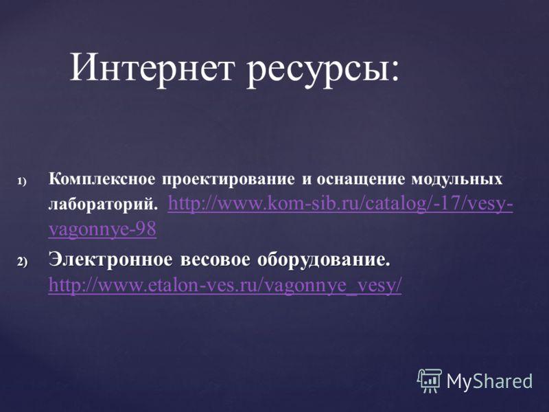 1) 1) Комплексное проектирование и оснащение модульных лабораторий. http://www.kom-sib.ru/catalog/-17/vesy- vagonnye-98 http://www.kom-sib.ru/catalog/-17/vesy- vagonnye-98 2) Электронное весовое оборудование. 2) Электронное весовое оборудование. http