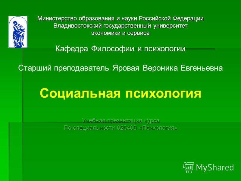 020400 специальность психология: